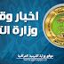 ما هو نظام المحاولات للسادس اعدادي في العراق