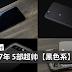 2017年 5部超帅【黑色系】手机!黑色控一定要拥有一部!