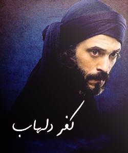 مشاهدة مسلسل كفر دلهاب الحلقة الرابعة 4 MBC shahid net اون لاين