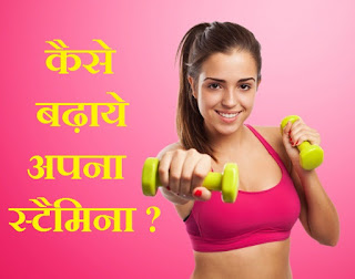 how-to-increase-stamina-in-hindi