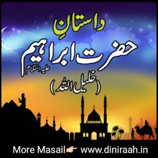 Hazrat Ibraheem Alaihissalam Ka Waqiya