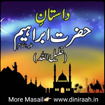 Hazrat Ibraheem Alaihissalam Ka Waqiya Part-1