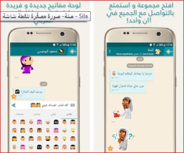 تعرف على تطبيق الدردشة العربي Sila  لمستخدمي الاندرويد