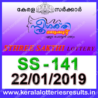 "KeralaLotteriesresults.in, ""kerala lottery result 22.01.2019 sthree sakthi ss 141"" 22nd january 2019 result, kerala lottery, kl result,  yesterday lottery results, lotteries results, keralalotteries, kerala lottery, keralalotteryresult, kerala lottery result, kerala lottery result live, kerala lottery today, kerala lottery result today, kerala lottery results today, today kerala lottery result, 22 1 2019, 22.01.2019, kerala lottery result 22-1-2019, sthree sakthi lottery results, kerala lottery result today sthree sakthi, sthree sakthi lottery result, kerala lottery result sthree sakthi today, kerala lottery sthree sakthi today result, sthree sakthi kerala lottery result, sthree sakthi lottery ss 141 results 22-1-2019, sthree sakthi lottery ss 141, live sthree sakthi lottery ss-141, sthree sakthi lottery, 22/1/2019 kerala lottery today result sthree sakthi, 22/01/2019 sthree sakthi lottery ss-141, today sthree sakthi lottery result, sthree sakthi lottery today result, sthree sakthi lottery results today, today kerala lottery result sthree sakthi, kerala lottery results today sthree sakthi, sthree sakthi lottery today, today lottery result sthree sakthi, sthree sakthi lottery result today, kerala lottery result live, kerala lottery bumper result, kerala lottery result yesterday, kerala lottery result today, kerala online lottery results, kerala lottery draw, kerala lottery results, kerala state lottery today, kerala lottare, kerala lottery result, lottery today, kerala lottery today draw result"