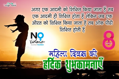 international-women's-day-hindi-quotes-and-greetings-hd-wallpapers-for-facebook