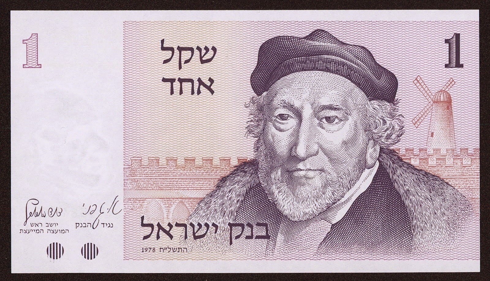 Israel banknotes 1 Sheqel note 1978 Moses Montefiore