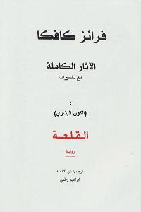 تحميل رواية القلعة pdf - فرانز كافكا