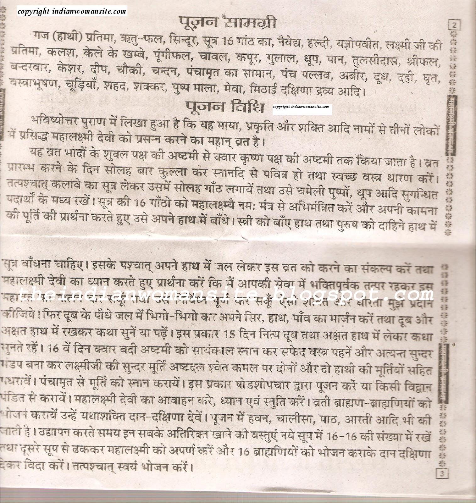 sai vrat katha in hindi pdf