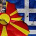 Η ΚΥΒΕΡΝΗΣΗ ΕΔΩΣΕ ΤΗΝ ΜΑΚΕΔΟΝΙΑ  ΣΤΑ ΣΚΟΠΙΑ;;; Το θέμα της Μακεδονίας έχει τελειώσει για τους  Αμερικανούς