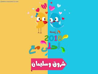 2018 احلى مع شروق وسليمان