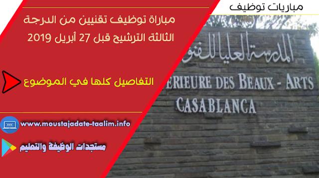المدرسة العليا للفنون التطبيقية – الدار البيضاء: مباراة توظيف تقنيين من الدرجة الثالثة الترشيح قبل 27 أبريل 2019