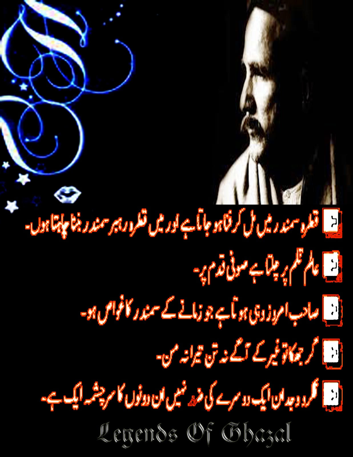 Legends Of Ghazal: Allama Iqbal - Quotes