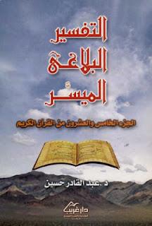 تحميل التفسير البلاغي الميسر الجزء الخامس والعشرون من القرآن الكريم - عبد القادر حسين محمد pdf