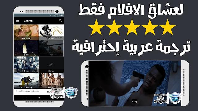 اقوى تطبيق لمشاهدة وتحميل  الافلام الاجنبيه مترجمة بالعربية مجانا !