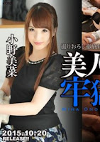 Tokyo Hot n1092 東京熱 美人レポーター牢獄姦