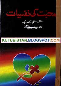 Mohabbat Ki Nafsiyat