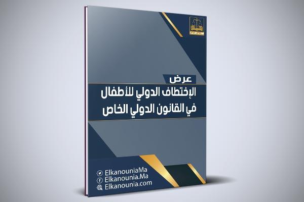 الإختطاف الدولي للأطفال في القانون الدولي الخاص PDF