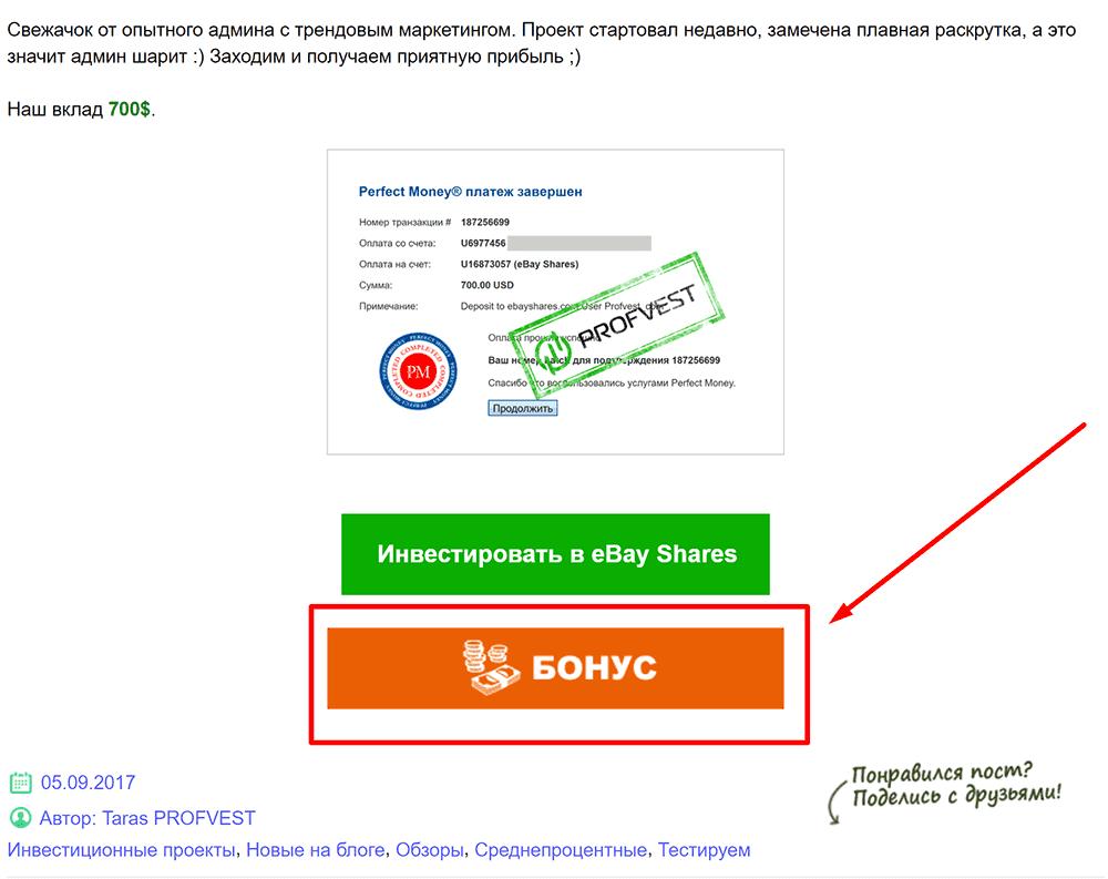 Кнопка для заказа бонуса 2