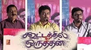 Koottathil Oruthan Audio launch | Suriya, Sivakumar, RJ Balaji