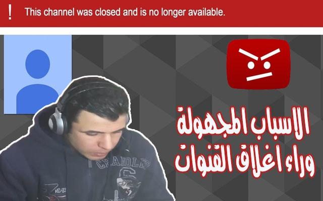 الاسباب الحقيقية وراء اغلاق قنوات اليوتيوب لايعرفها الكثير من منشىء المحتوى وكيف تتجنبها