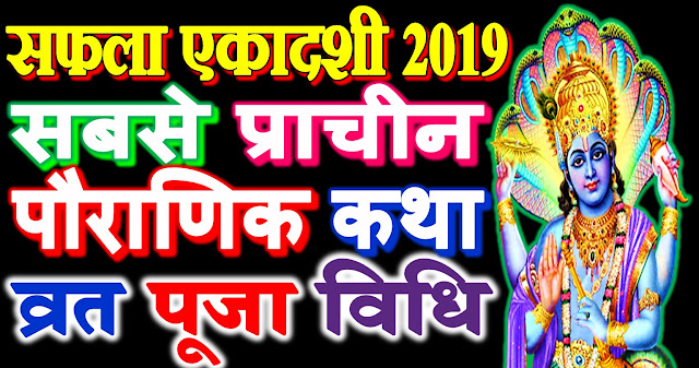 saphala ekadashi vrat 2019 hindi