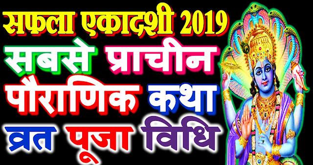 saphala ekadashi vrat 2019 hindi