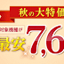 楽天モバイルが秋の大特価キャンペーンを開催中―ZenFone GOやZenFone 2 Laserが7600円など