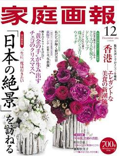 [雑誌] 家庭画報 2016年12月号 [Katei Ga Ho 2016 12], manga, download, free