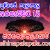 Lagna Palapala Ada Dawase    ලග්න පලාපල   Sathiye Lagna Palapala 2020   2020-09-15