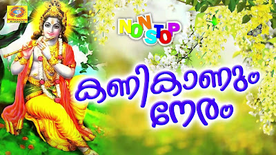Krisha Devotional Song