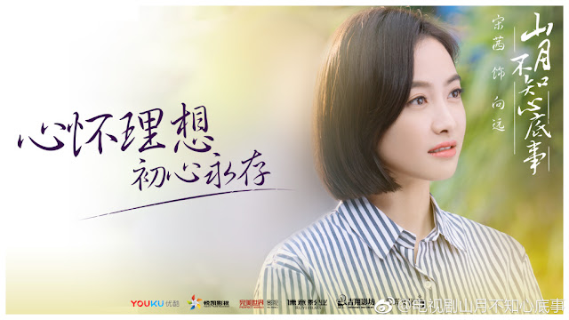 The Moon Doesn't Understand My Heart novel adaptation Victoria Song