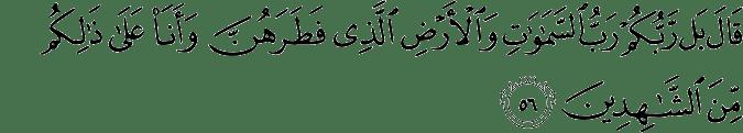 Surat Al Anbiya Ayat 56