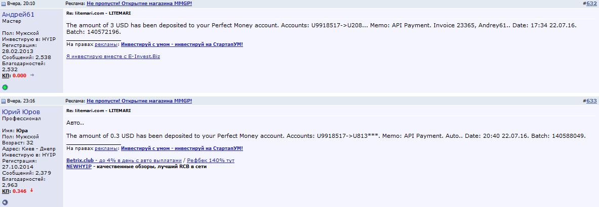 Отзыв клиента о LiteMari
