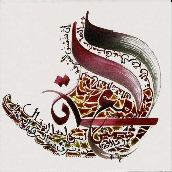 calligraphie-artistique