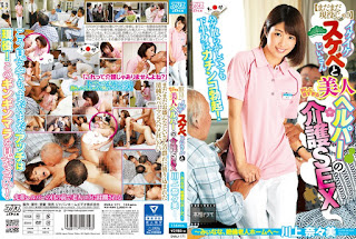 DVAJ-171 [ 's Still Active! ]Ikeike Lascivious Old Man And The Nursing Sex ~ Myina Too Weak Beauty Helper To Push, Kawakami