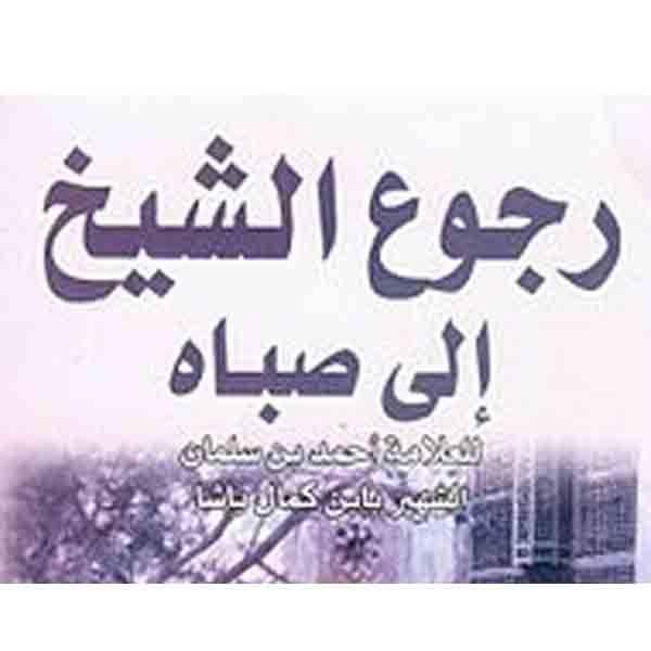 رجوع الشيخ الى صباه pdf تحميل