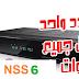 تردد واحد ينزل جميع قنوات  قمر  (NSS 6) الجديدة علي معظم اجهزة الاستقبال دفعة واحدة 2018
