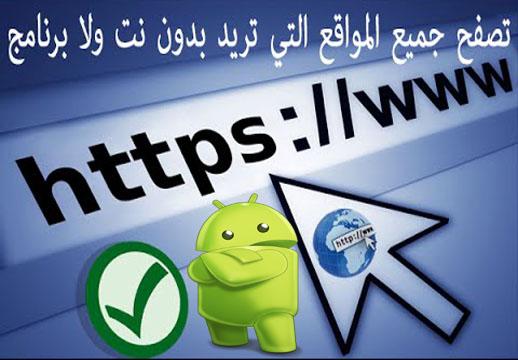 كيفية الدخول الي الانترنت كيفية عمل انترنت مجاني