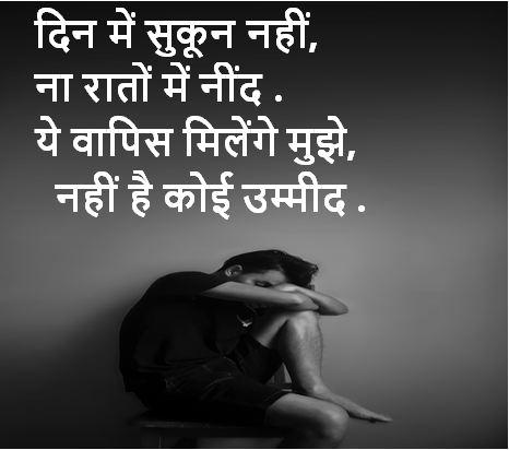 sad shayari images, sad shayari hindi images