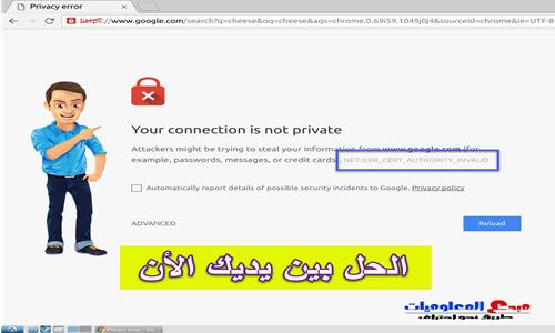 كيفية إصلاح مشكلة NET :: ERR_CERT_AUTHORITY_INVALID خطأ في Chrome