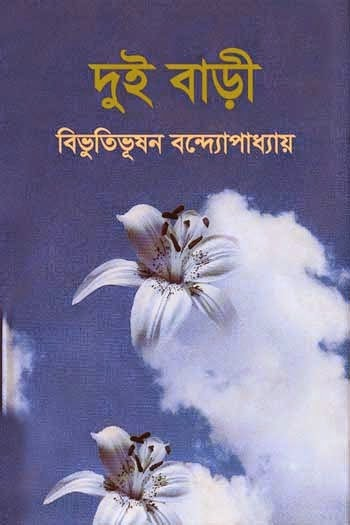 Dui Bari by Bibhutibhushan Bandopadhyay