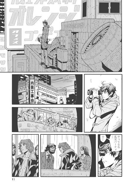 マンガ『ゲルニカ』の第11ページ画像