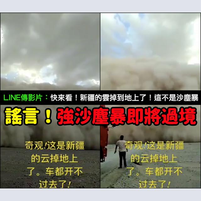 新疆的雲掉到地上了 謠言 影片 沙塵暴 卡車司機都不敢往前開