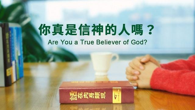 跟隨, 恩典, 信神, 基督, 基督