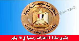 بشري سارة 4 اجازات رسمية في 25 يناير 2019