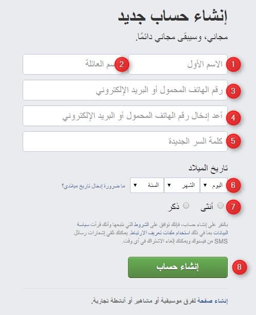 انشاء حساب فيس بوك gmail