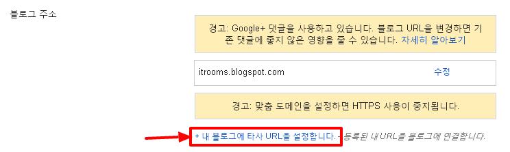 내 블로그에 타사 URL을 설정