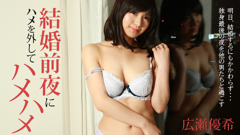 JAV Heyzo 1300 Bride's Secret Sex Before Marriage – Yuki Hirose