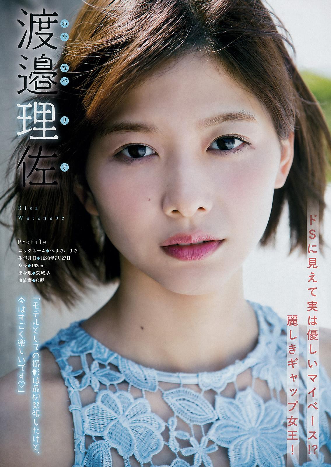 Sugai Yuuka 菅井友香, Watanabe Risa 渡邉理佐 Keyakizaka46, Young Magazine 2017.07.17 No.31 (週刊ヤングマガジン 2017年31号)