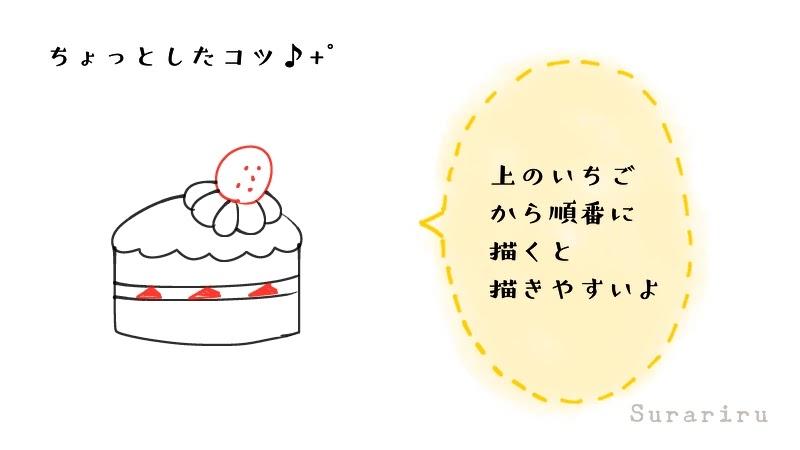 ショートケーキ イラスト